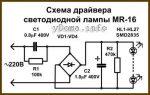 Напряжение на светодиодах в светодиодной лампе – устройство, как подключить, сделать, отремонтировать
